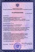 Разрешение РОСТЕХНАДЗОРА (включая жидкий хлор)
