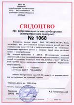 Сертификаты УКРАИНЫ
